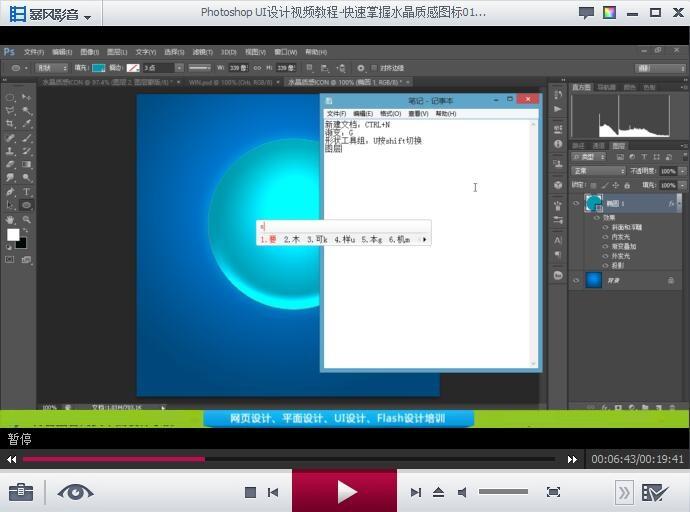 Photoshop UI设计视频教程-快速掌握水晶质感图标 全4讲 高志远